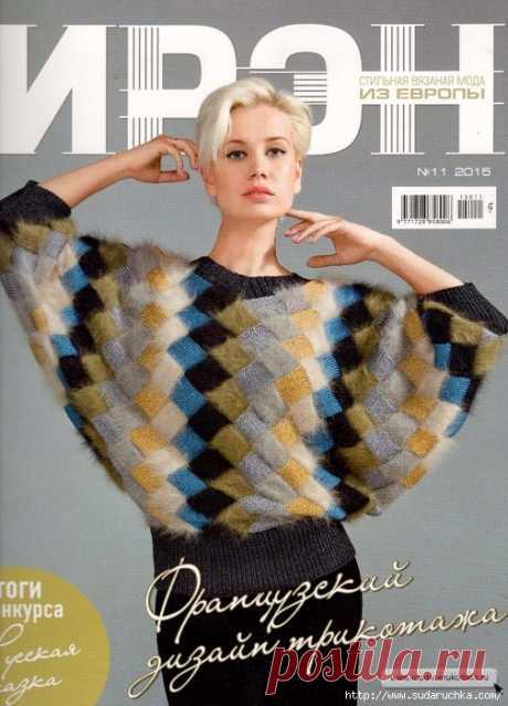 """""""Ирэн №11 2015"""". Журнал по вязанию."""