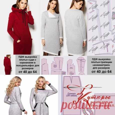 👗 Три красивых теплых платья из футера выкройки и как сшить своими руками   Шьем с Верой Ольховской   Яндекс Дзен