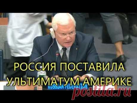 РОССИЯ ПОСТАВИЛА УЛЬТИМАТУМ АМЕРИКЕ В ООН