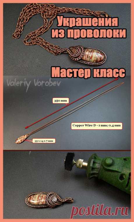 Кулон из проволоки в технике wire wrap. Мастер класс.