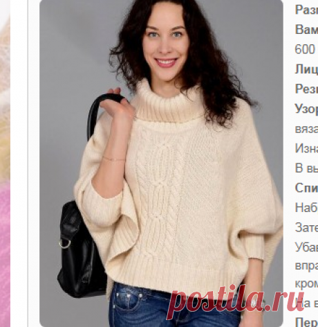 Knitting by a hook and spokes - the Sweater with full sleeves