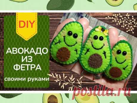 Авокадо из фетра своими руками | Журнал Ярмарки Мастеров