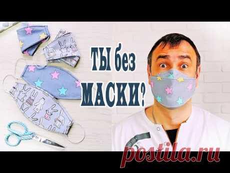 МАСКА для лица МНОГОРАЗОВАЯ своими руками / Как сшить маску из ткани