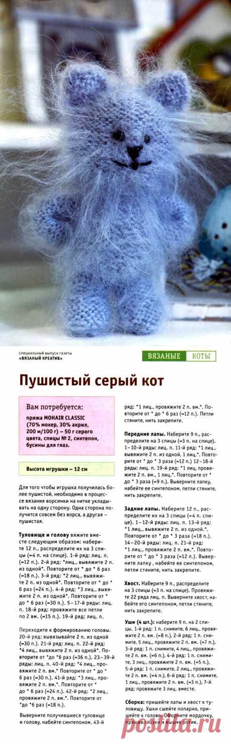 Вязаный пушистый кот