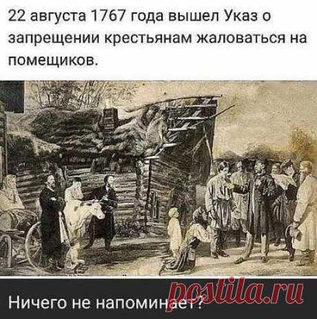 История повторяется...