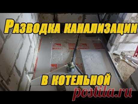 Разводка канализации в котельной