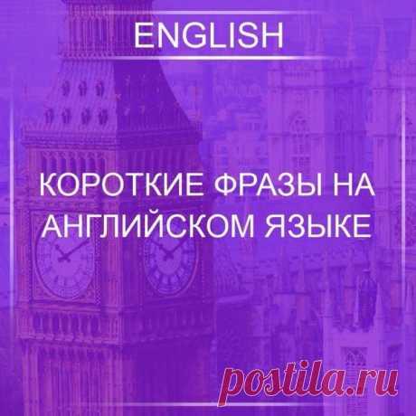 Сохраняем! / Неформальный Английский