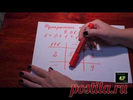 (9) #Нумерология по #дате #рождения #Совместимость #РИТУАЛЫ #ПРЕДСКАЗАНИЯ #Светлана_Веда - YouTube