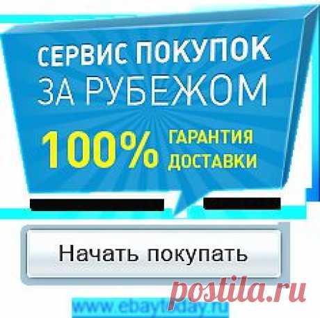 Список интернет-магазинов с прямой доставкой в Россию!!! — Форум Taker.im