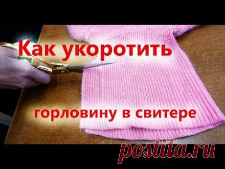 Как укоротить горловину в свитере