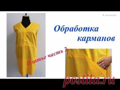 Обработка карманов в рельефных швах. Пошив платья часть 2