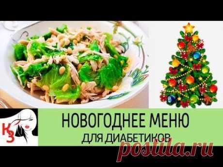 НОВОГОДНЕЕ МЕНЮ ДЛЯ ДИАБЕТИКОВ. Салат куриный с кедровыми орешками - YouTube