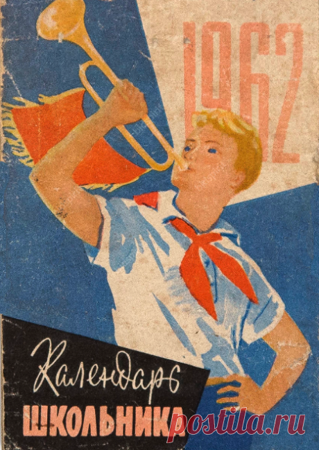 Советский детский журнал: познавательный альманах | Life in the USSR