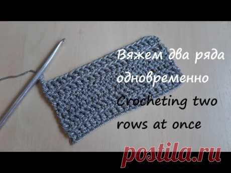 Узор крючком двойной столбик с накидом. Вяжем два ряда одновременно. Crochet stitch tutorial