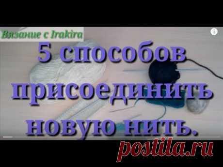 5 способов соединения нитей.