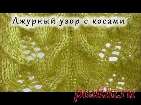 Вяжем Ажурные узоры. (9 видео).