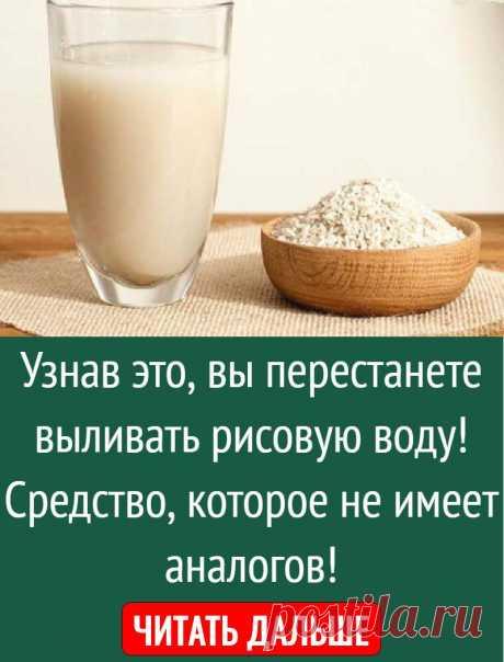 Узнав это, вы перестанете выливать рисовую воду! Средство, которое не имеет аналогов!