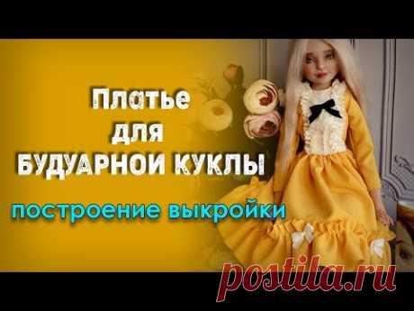 Как сделать платье для куклы. Процесс построения выкройки платья для будуарной куклы.