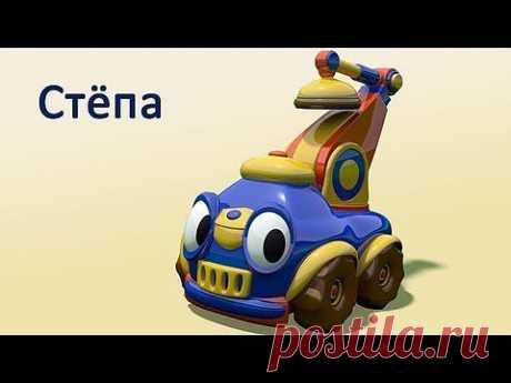 ▶ Мультфильмы про машинки - Подъёмный Кран Стёпа - мультфильм про котика - YouTube
