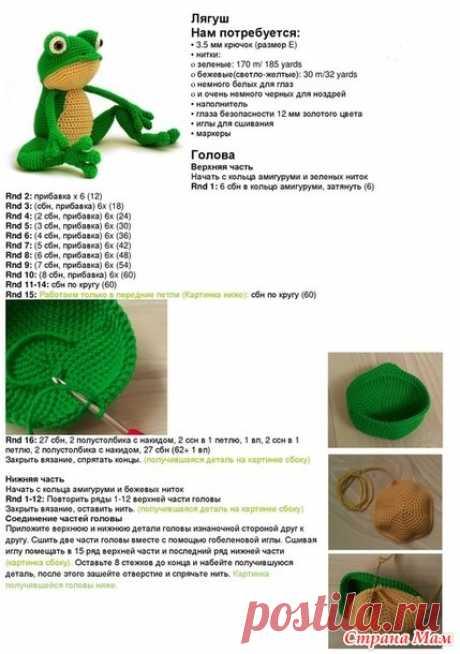 . Лягушка-игрушка крючком - Вязание - Страна Мам