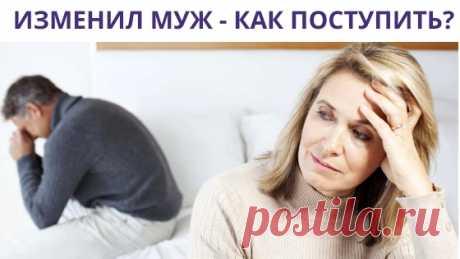 Измена мужа: что можно и нельзя делать, как справиться с потерей?