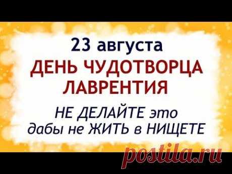 23 августа народный праздник Лаврентьев день. Что нельзя делать. Народные традиции и приметы.