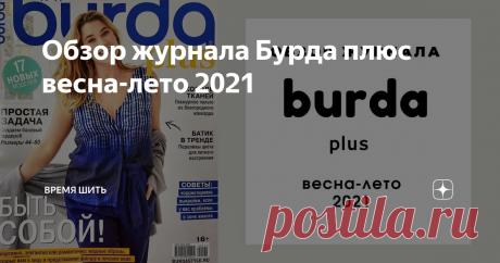 Обзор журнала Бурда плюс весна-лето 2021