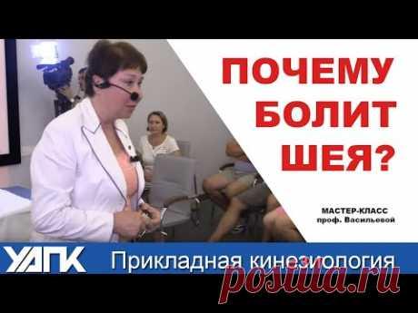 Мастер-класс проф. Васильевой  (Часть 2)