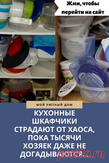Идеи как сделать порядок в кухонном шкафчике