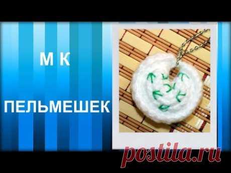 МАСТЕР-КЛАСС: Брелок вязаный крючком. ПЕЛЬМЕШЕК крючком. Амигуруми. Еда вязаная для начинающих.