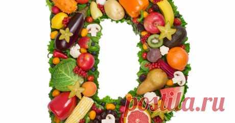 ТОП-10 продуктов с высоким содержанием витамина D - foodandmood.com.ua Этот витамин можно получить даже в пасмурные дни с помощью продуктов. В основном же витамин D вырабатывается под действием ультрафиолета и необходим для усвоения такого важного минерала как кальций. Еще витамин D укрепит иммунитет и снизит вероятность развития онкологии.