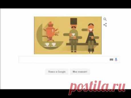 Google Doodle - транссибирская магистраль - YouTube