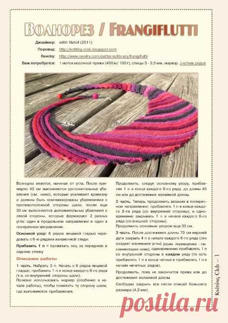 Вязание бактуса спицами. Подборка из 19 схем вязания бактуса на knitka.ru, Вязание для женщин