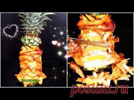Все Ахнут! Сочное МЯСО по-ГАВАЙСКИ курица с ананасом на НОВОГОДНИЙ СТОЛ Люда Изи Кук мясо НОВЫЙ ГОД
