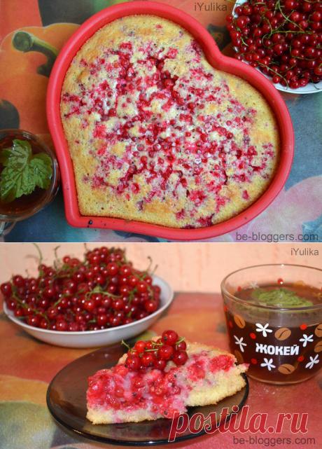 Пирог с красной смородиной. Легкий рецепт