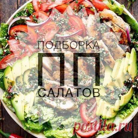 🔺Подборка ПП салатов🔺  Салат 1 Тунец, мягкое вареное яйцо , редис , зеленый лук , сливы помидоры, огурцы, желтый перец и микс салата.  Салат 2 Фасоль, огурец, зеленый лук , сыр фета , сельдерей, яблоко , сливы помидоры, капуста, семяна тыквы и обезжиренный творог.  Салат 3 Фета, оливки, огурцы, виноград, помидоры черри , сельдерей, зеленый лук, листья салата, капуста, обезжиренный творог.  Салат 4 3 ломтика ветчины, 1/2 авокадо, редис , помидоры черри, огурец, красный пе...