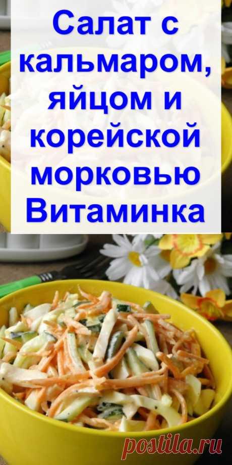 Салат с кальмаром, яйцом и корейской морковью «Витаминка»