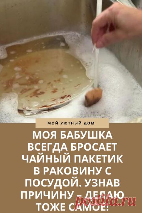 Зачем бросать чайник пакетик в раковину