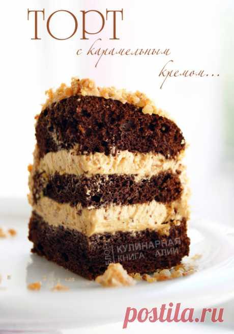Торт с карамельным кремом.