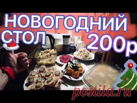 НОВОГОДНИЙ СТОЛ ЗА 200 РУБЛЕЙ ЭТО ВАМ НЕ БОМЖ ОБЕД