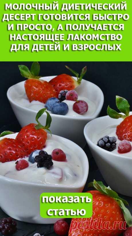 СМОТРИТЕ: Молочный диетический десерт готовится быстро и просто, а получается настоящее лакомство для детей и взрослых.