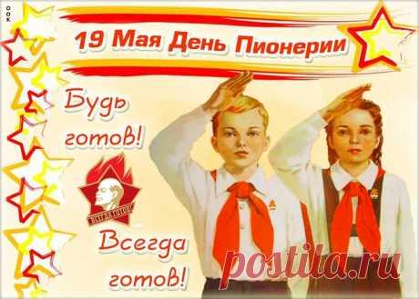 Открытка Советская открытка День пионерии НАЖМИТЕ здесь, чтобы открыть