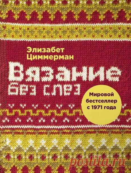 """Книга """"Вязание без слез"""" Автор: Элизабет Циммерман 2009г"""