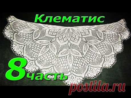 "8. Шаль спицами ""КЛЕМАТИС"".  101-120 ряд"
