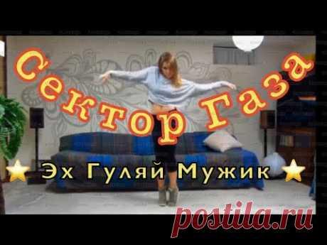 Сектор газа Гуляй Мужик (ремикс 2019) 🎵 New Shuffle Dance Video - YouTube