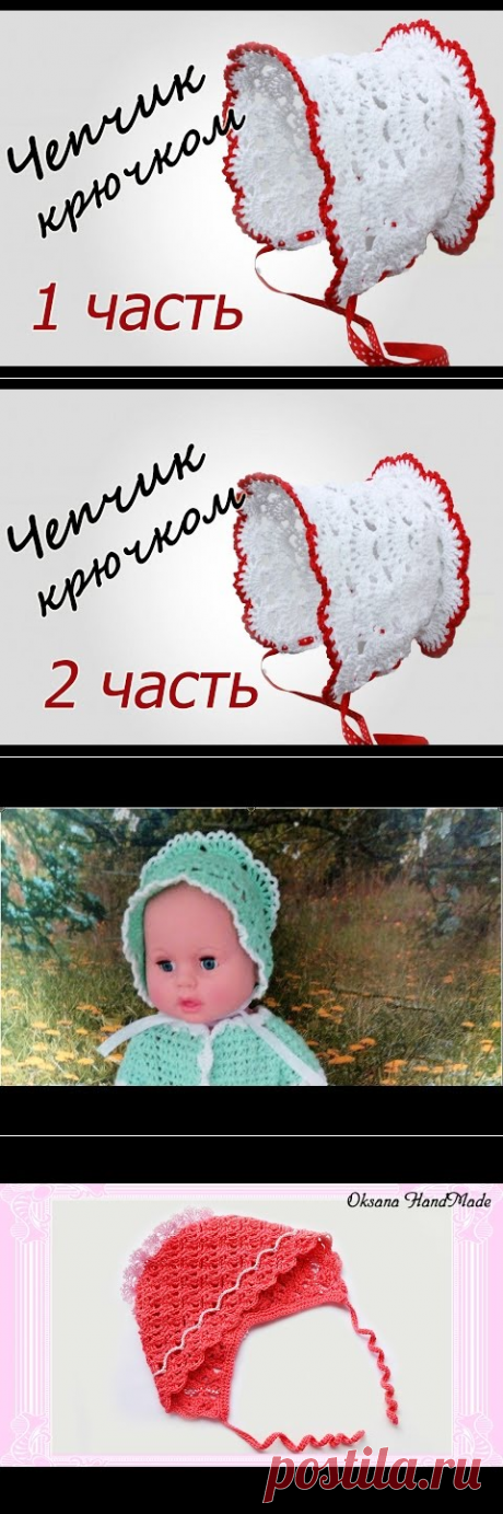 La COFIA por el gancho (1 parte) Crochet Baby Hat - YouTube