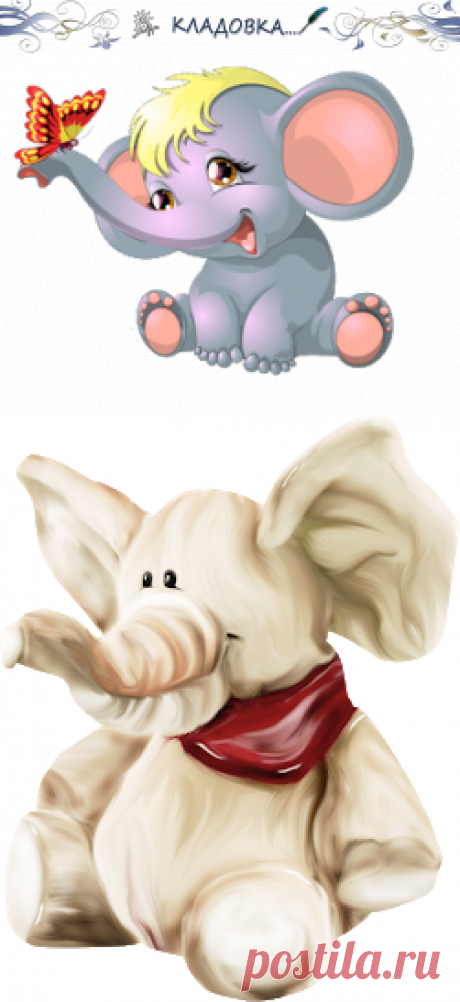 Кладовка...: Слоны - на прозрачном фоне