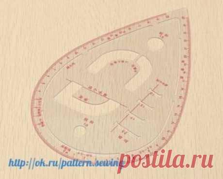 Лекала для кройки и шитья своими руками  Лекало «Капелька»  Лекало «капелька» получило название за свою форму в виде капли. Применяется оно для оформления проймы плечевого изделия путём подбора подходящей конфигурации. лекало «сабелька»  Лекало «сабелька» также обязано своим названием схожестью по форме с известным предметом.  Применяется для оформления плавных линий боковых швов поясных (юбок, брюк) и плечевых (платьев, блузок, маек, жакетов, пальто и т.п.) изделий Францу...