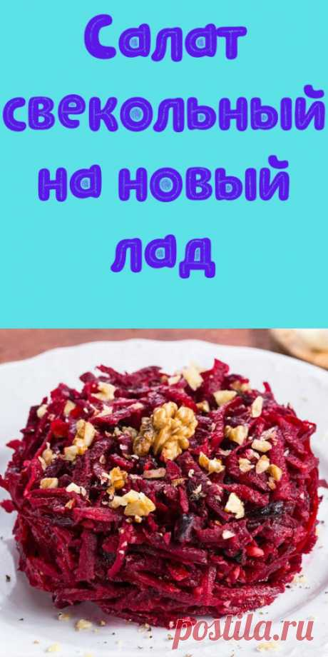 Салат свекольный на новый лад - My izumrud