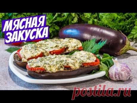 Фаршированные баклажаны в духовке простой рецепт с фаршем на ужин и обед!